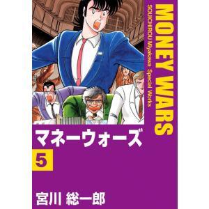 【初回50%OFFクーポン】マネーウォーズ (5) 電子書籍版 / 宮川総一郎|ebookjapan