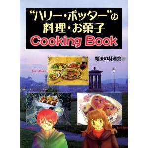 【初回50%OFFクーポン】ハリー・ポッターの料理・お菓子 Cooking Book 電子書籍版 / 魔法の料理会 ebookjapan