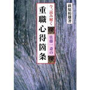今、読み解く 重職心得箇条 電子書籍版 / 萩原 裕雄 ebookjapan