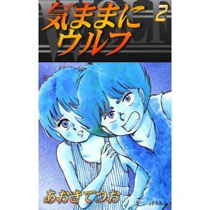 気ままにウルフ (2) 電子書籍版 / あおきてつお