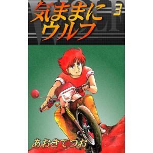 気ままにウルフ (3) 電子書籍版 / あおきてつお|ebookjapan