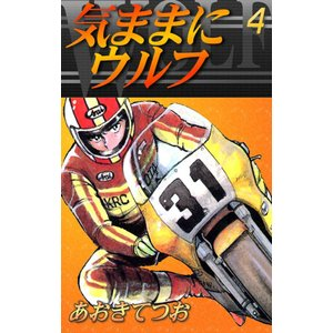気ままにウルフ (4) 電子書籍版 / あおきてつお