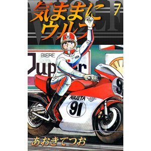 気ままにウルフ (7) 電子書籍版 / あおきてつお|ebookjapan