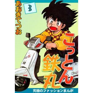 こっとん鉄丸 (3) 電子書籍版 / あおきてつお|ebookjapan