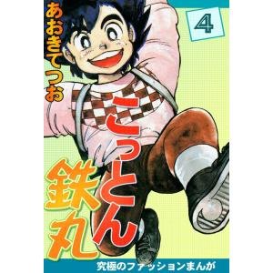 こっとん鉄丸 (4) 電子書籍版 / あおきてつお|ebookjapan
