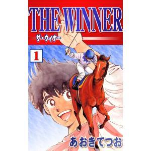 THE WINNER (1) 電子書籍版 / あおきてつお|ebookjapan