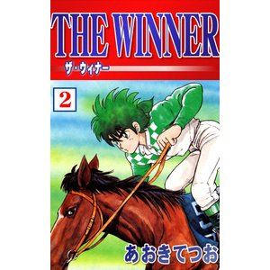 THE WINNER (2) 電子書籍版 / あおきてつお|ebookjapan
