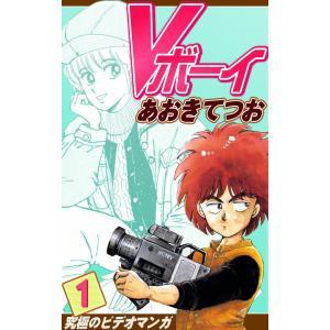 Vボーイ (1) 電子書籍版 / あおきてつお|ebookjapan