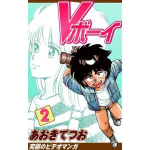 Vボーイ (2) 電子書籍版 / あおきてつお|ebookjapan