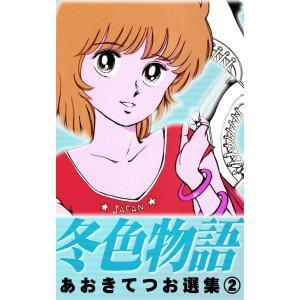 あおきてつお選集 (2) -冬色物語- 電子書籍版 / あおきてつお