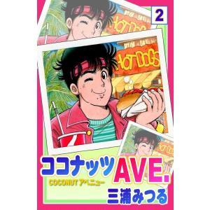 ココナッツAVE. (2) 電子書籍版 / 三浦みつる