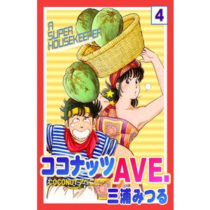 ココナッツAVE. (4) 電子書籍版 / 三浦みつる|ebookjapan