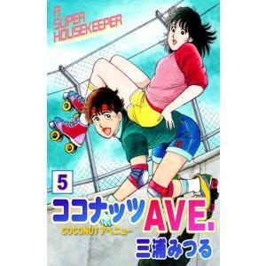 ココナッツAVE. (5) 電子書籍版 / 三浦みつる
