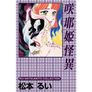 【初回50%OFFクーポン】咲耶姫怪異 電子書籍版 / 松本るい|ebookjapan