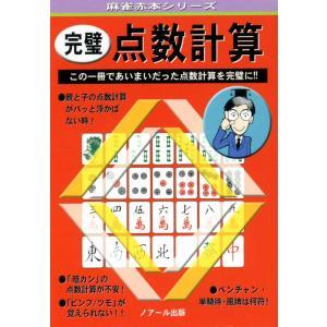 完璧点数計算 電子書籍版 / 井出 洋介|ebookjapan