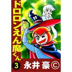 ドロロンえん魔くん (3) 電子書籍版 / 永井豪