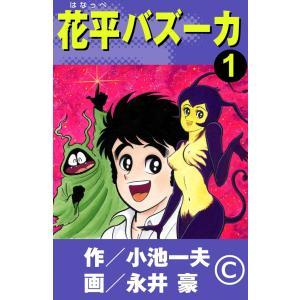 花平バズーカ (1) 電子書籍版 / 原作:小池一夫 画:永井豪 ebookjapan
