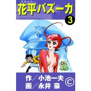 花平バズーカ (3) 電子書籍版 / 原作:小池一夫 画:永井豪 ebookjapan
