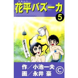 花平バズーカ (5) 電子書籍版 / 原作:小池一夫 画:永井豪 ebookjapan