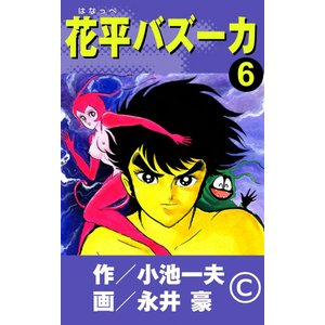 花平バズーカ (6) 電子書籍版 / 原作:小池一夫 画:永井豪 ebookjapan