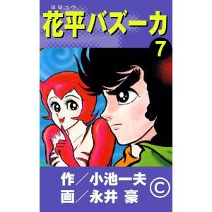 花平バズーカ (7) 電子書籍版 / 原作:小池一夫 画:永井豪 ebookjapan