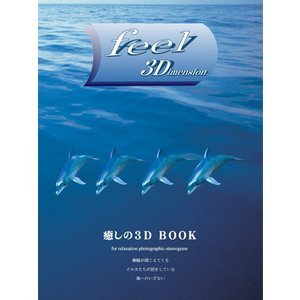 feel 3Dimension 電子書籍版 / 監修:友松こずえ CG制作:井手健仁 ebookjapan