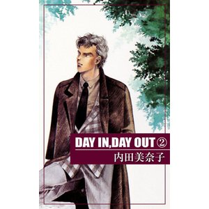 DAY IN,DAY OUT (2) 電子書籍版 / 内田美奈子|ebookjapan