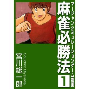 【初回50%OFFクーポン】麻雀必勝法 (1) 電子書籍版 / 宮川総一郎|ebookjapan