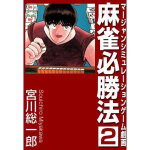 【初回50%OFFクーポン】麻雀必勝法 (2) 電子書籍版 / 宮川総一郎|ebookjapan
