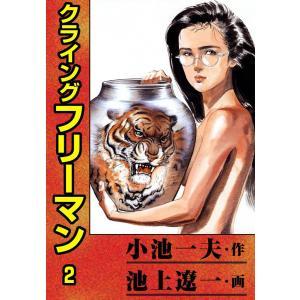 クライングフリーマン (2) 電子書籍版 / 原作:小池一夫 画:池上遼一 ebookjapan
