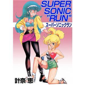 スーパーソニックラン 電子書籍版 / 計奈恵|ebookjapan