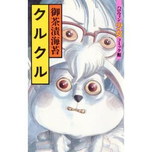 クルクル 電子書籍版 / 御茶漬海苔|ebookjapan