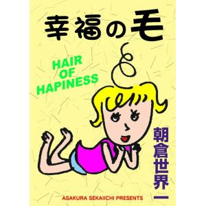 幸福の毛 電子書籍版 / 朝倉世界一|ebookjapan