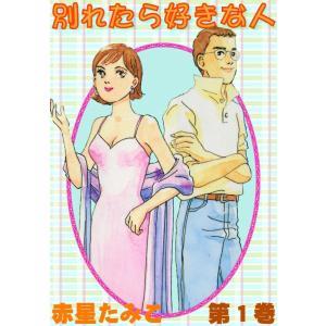 【初回50%OFFクーポン】別れたら好きな人 (1) 電子書籍版 / 赤星たみこ ebookjapan
