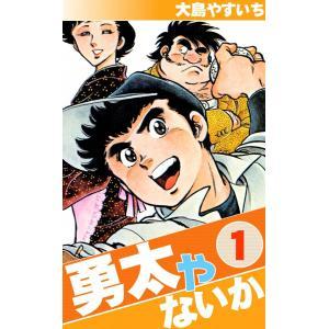 勇太やないか (1) 電子書籍版 / 大島やすいち ebookjapan