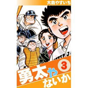 勇太やないか (3) 電子書籍版 / 大島やすいち ebookjapan