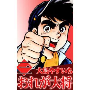 おれが大将 (3) 電子書籍版 / 大島やすいち ebookjapan
