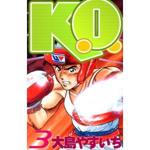 K.O. (3) 電子書籍版 / 大島やすいち ebookjapan