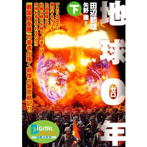 【初回50%OFFクーポン】地球0年 下巻 電子書籍版 / 田辺節雄 原作:矢野徹|ebookjapan