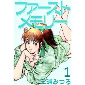 ファーストメモリー (1) 電子書籍版 / 三浦みつる|ebookjapan