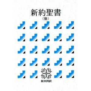 【初回50%OFFクーポン】新約聖書(後)新共同訳 電子書籍版 / 日本聖書協会|ebookjapan