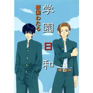 学園日和 (1) 電子書籍版 / 桜園わたる|ebookjapan