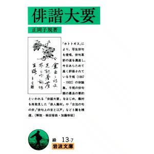 俳諧大要 電子書籍版 / 正岡子規|ebookjapan