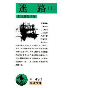 【初回50%OFFクーポン】迷路 (上) 電子書籍版 / 野上弥生子 ebookjapan