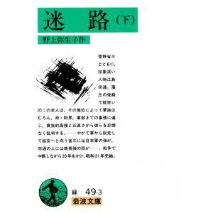【初回50%OFFクーポン】迷路 (下) 電子書籍版 / 野上弥生子 ebookjapan
