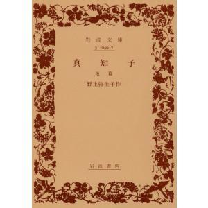 【初回50%OFFクーポン】真知子 (後) 電子書籍版 / 野上弥生子 ebookjapan