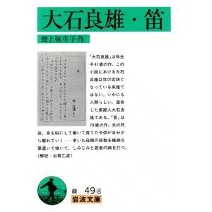 【初回50%OFFクーポン】大石良雄・笛 電子書籍版 / 野上弥生子 ebookjapan