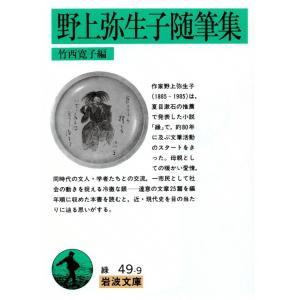 【初回50%OFFクーポン】野上弥生子随筆集 電子書籍版 / 野上弥生子 編:竹西寛子 ebookjapan