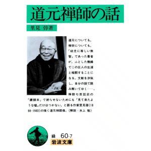 道元禅師の話 電子書籍版 / 里見?|ebookjapan