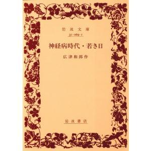 神経病時代・若き日 電子書籍版 / 広津和郎|ebookjapan